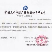 产品保险证书