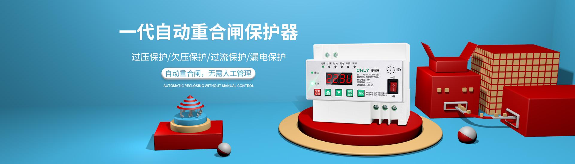 浙江莱源电气科技有限公司