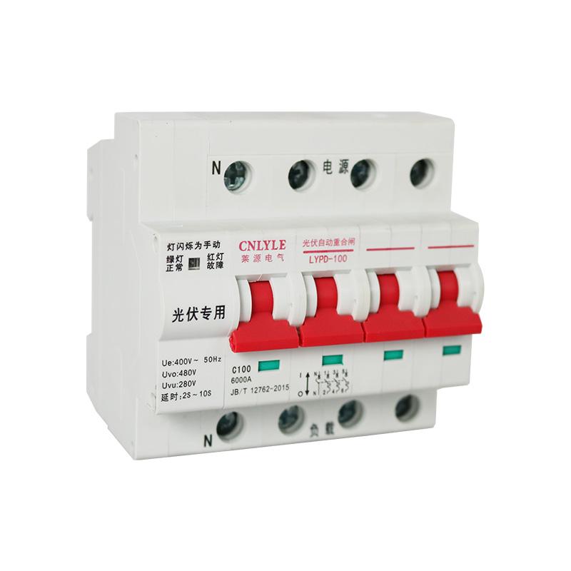 LYPD-100 光伏自动重合闸 4极